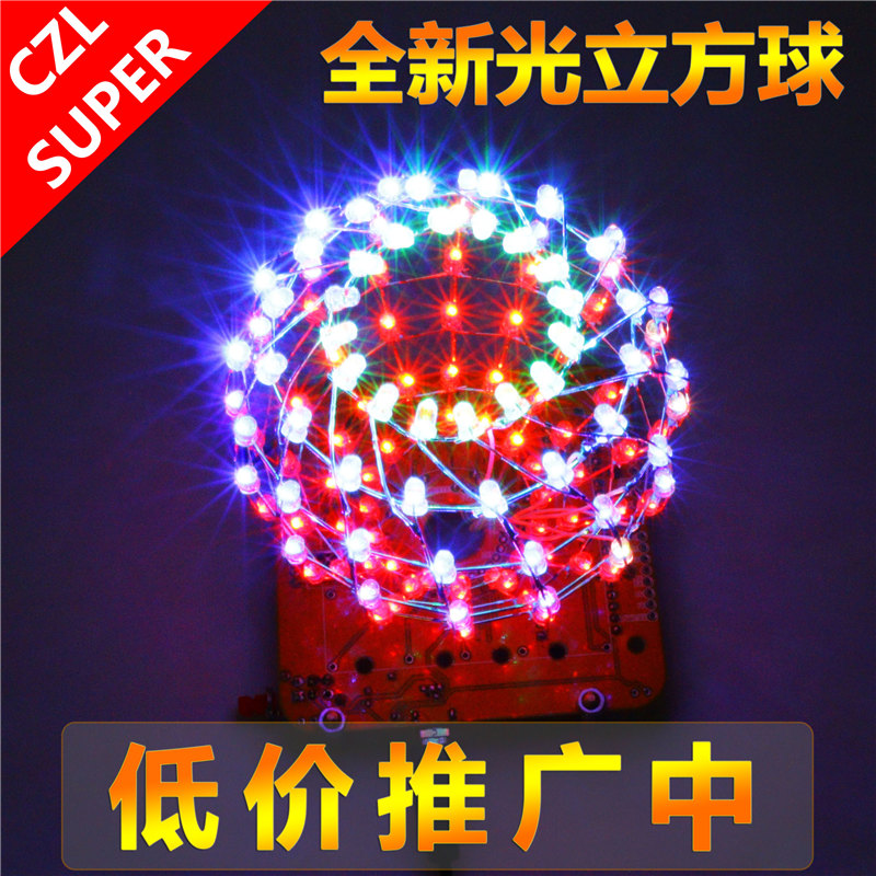 New light cubic suite, singlechip DIY production, LED Light Cube Apple ball, creative electronic welding training [] geek cubic full band music spectrum display arm color tft diy finished electronic production suite