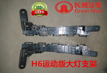 The Great Wall hover H6 sport headlight fixed bracket headlight mounting bracket lamp bracket pure original factory