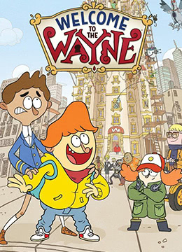 《欢迎来到韦恩公寓 第一季》2017年美国剧情,儿童,喜剧动漫在线观看