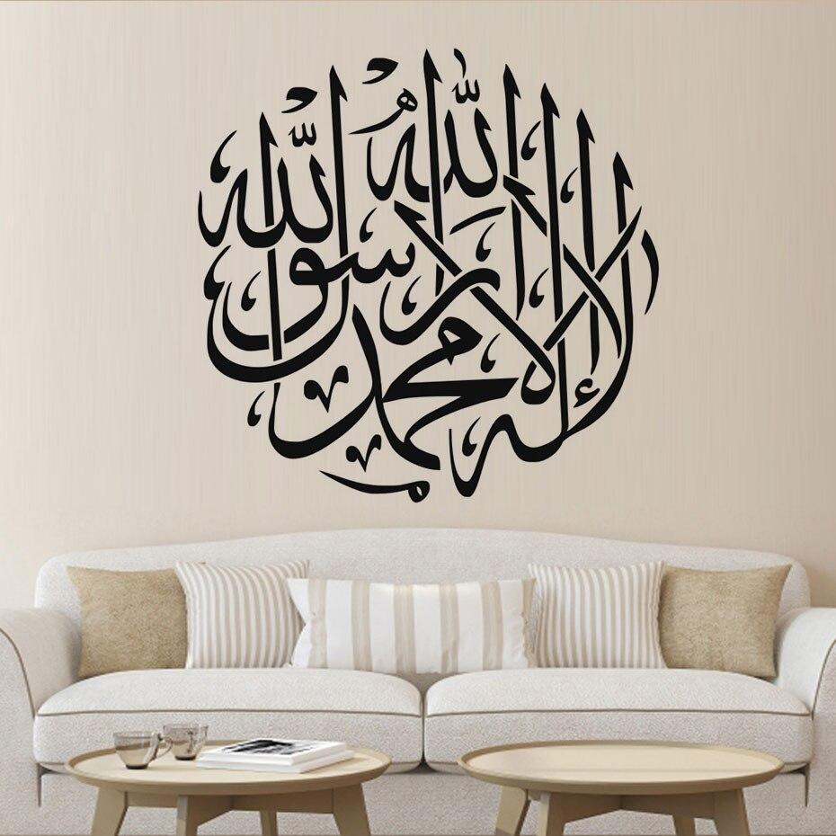 Islamic Home Decor Framed Hanging Wall Art ~ Shahada kalima la ilaha islamic wall sticker arabic vinyl