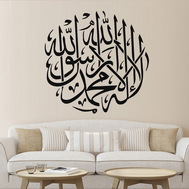 Shahada Kalima La Ilaha Islamic Wall Sticker Arabic Vinyl Calligraphy  Creative Wall Art Muslim Diy Removable