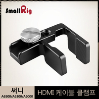 SmallRig HDMI Cable Clamp for Sony A6500/A6300/A6000/A7/A7R/A7S DSLR Camera Cage (1661/1889/1620/1633) 1822