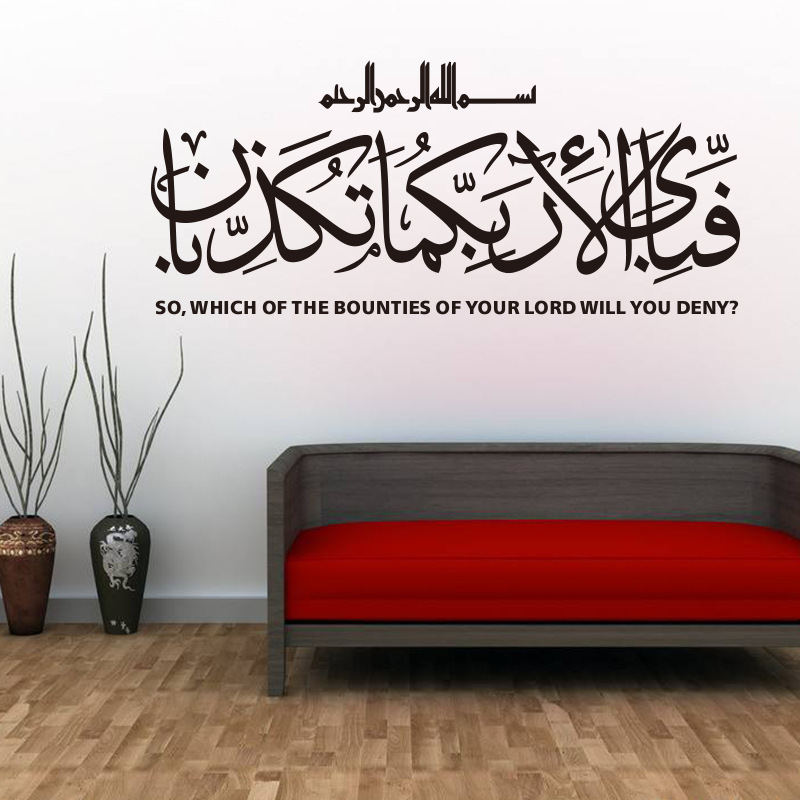 Islamic Wall Sticker Home Decor Arabic Wallpaper Hanging Poster Black Vinyl Wall Applique Mosque Calligraphy Wall Art Mur A9-065