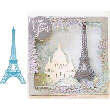 Парижская башня металлические режущие штампы для скрапбукинга и бумага для изготовления открыток ремесленные штампы Новинка