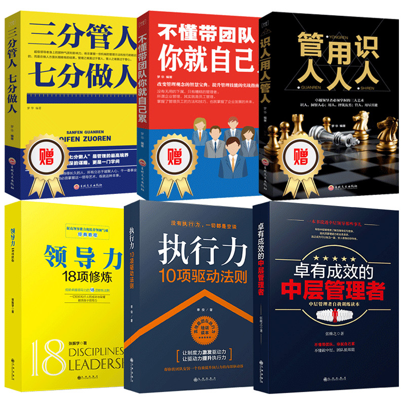 6pcs/set Chinese Books On Business Management  Marketing Management Hotel Catering Property Management Book For Adult
