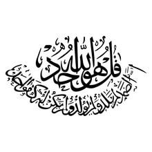 W 1 компл. Исламская Стены Стикеры Котировки Мусульманин Арабский Украшения Дома Спальни Мечеть Виниловые Наклейки Бог Аллах Коран Искусства Настенной Росписи