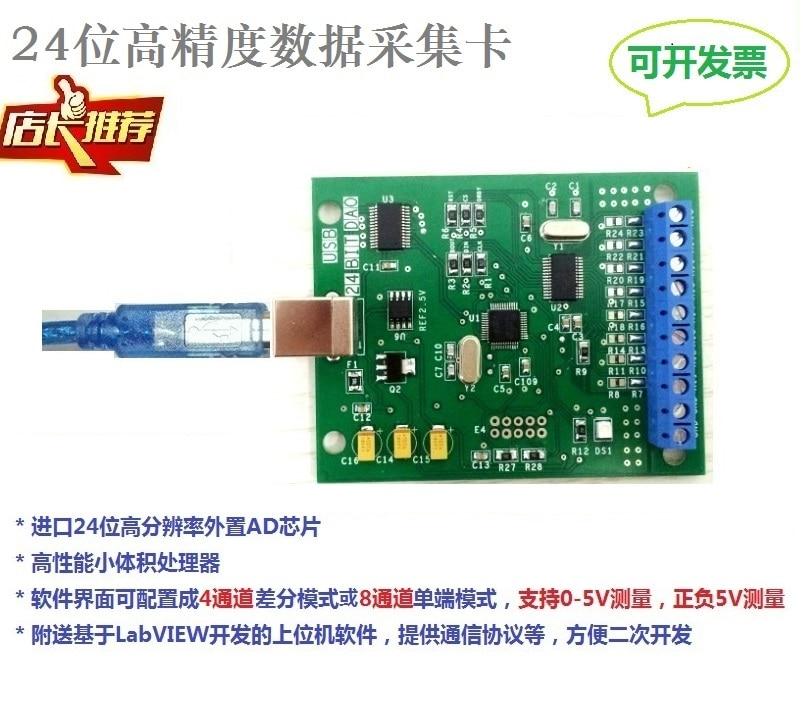 USB data acquisition card 24 bit AD high precision weak signal measurement