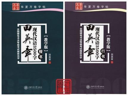 2pcs Tian Yingzhang 3500 Chinese Common Characters Exercise Book Practice Hanzi Book For Adults About Xing Shu And Kai Shu