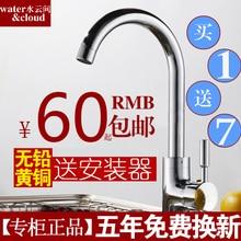 Специальные 60 юаней все меди на одно отверстие кухня горячей и холодной кран вращающийся раковина кран смеситель для умывальника