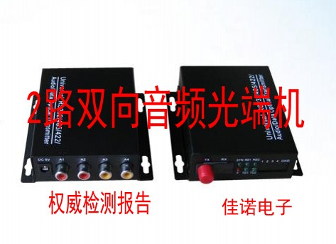 A pair Two-way Bidirectional Pure Audio Interview Broadcasting Optical Terminals Optical Fiber Transceiver PhotoelectricA pair Two-way Bidirectional Pure Audio Interview Broadcasting Optical Terminals Optical Fiber Transceiver Photoelectric