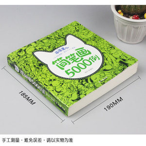 Image 2 - children baby pen pencil Stick figure book cute Chinese painting textbook easy to learn drawing 5000 pattern books