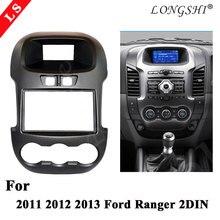 Автомобильный комплект LONGSHI/Автомобильная панель/Аудио Панель рамка/автомобильный набор рамы для Ford Ranger 11-13 Розничная торговля/шт. 2din 6-7 дюймов