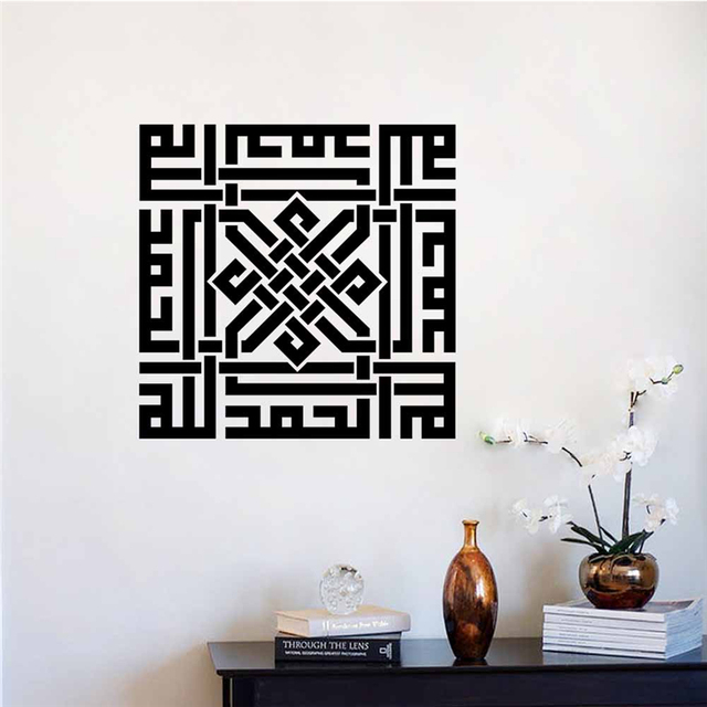 Arabic Letters Wall Sticker Islamic Muslim Rooms Decorations 599. Diy Vinyl  Home Decal Mosque Mural Part 61