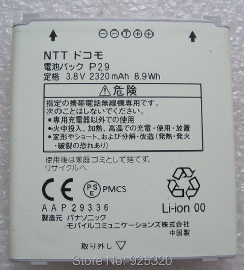 Free shipping Original NTT P29 battery For Panasonic ELUGA X P 02E Cellphone smart Mobile phone