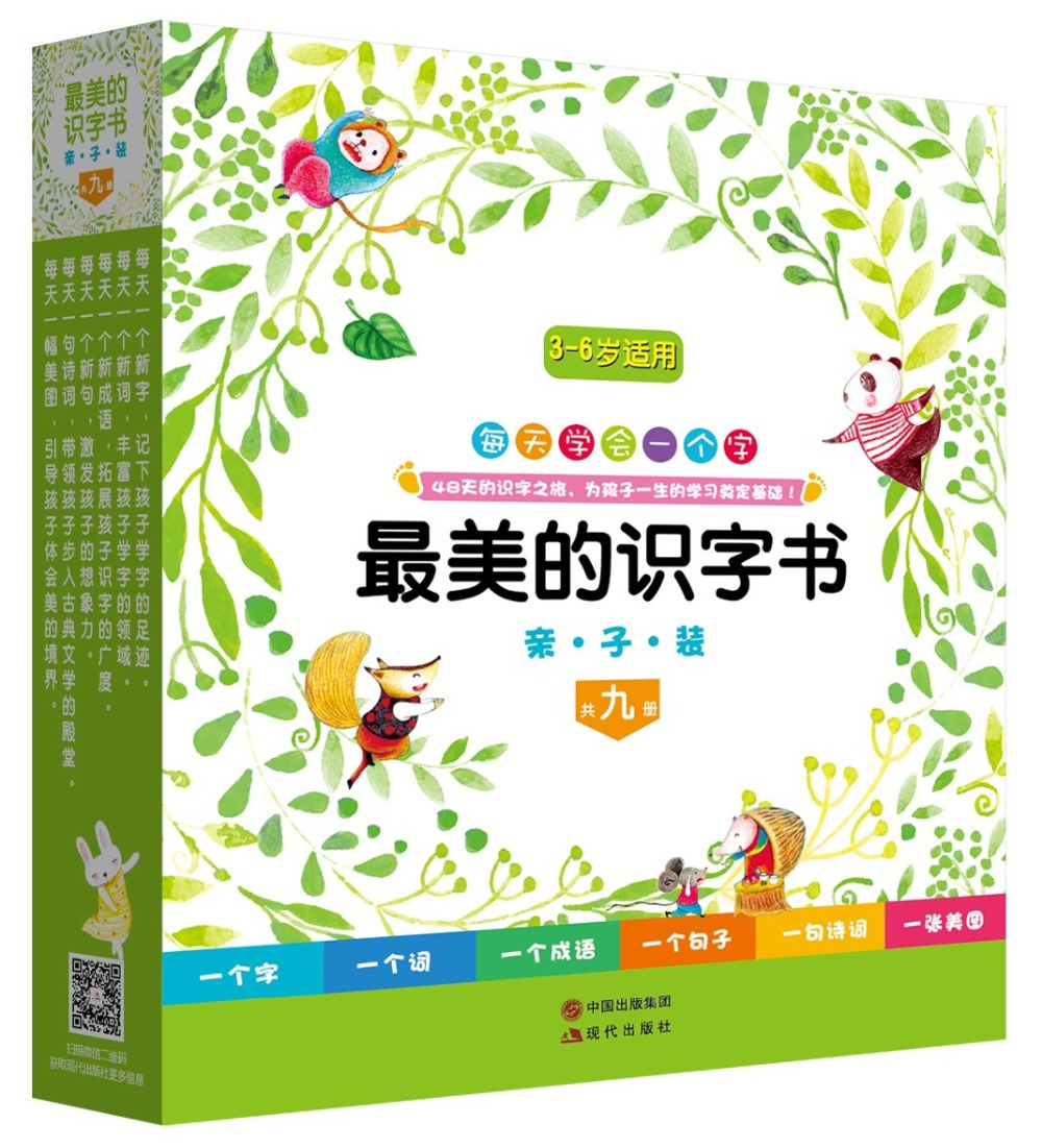 9pcs/set Chinese Characters Book The Most Beautiful Learn To Read Book For Kids Children Baby,Early Educational Book