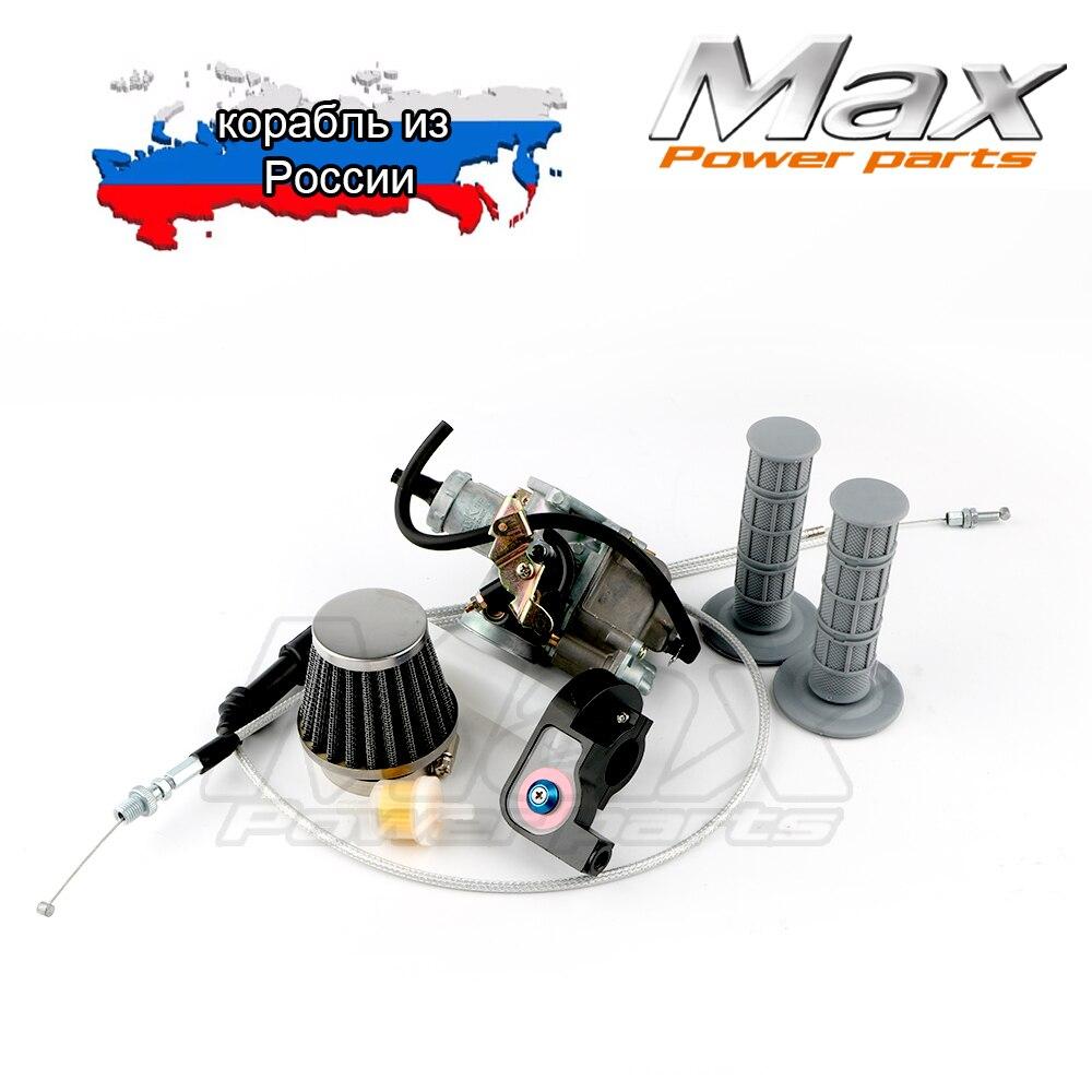 Pompe d'accélération de Jet de puissance 30mm PZ30 carburateur Visiable poignée d'accélérateur régler double câble filtre à Air filtre à huile TTR250 IRBIS