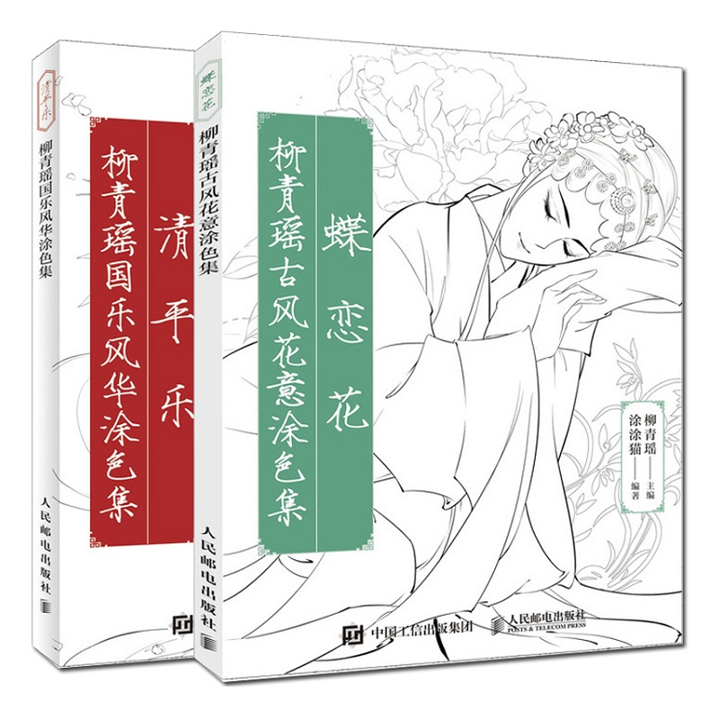 2 Books/Set Die Lian Hua+Qing Ping Yue Chinese Ancient Style Line Drawing Book Adult Anti-stress Coloring Book 2 Books/Set Die Lian Hua+Qing Ping Yue Chinese Ancient Style Line Drawing Book Adult Anti-stress Coloring Book