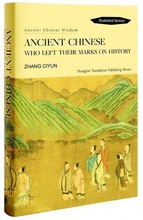 Ancient Chinese Who Left Their Marks on History