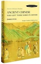 Купить с кэшбэком Ancient Chinese Who Left Their Marks on History
