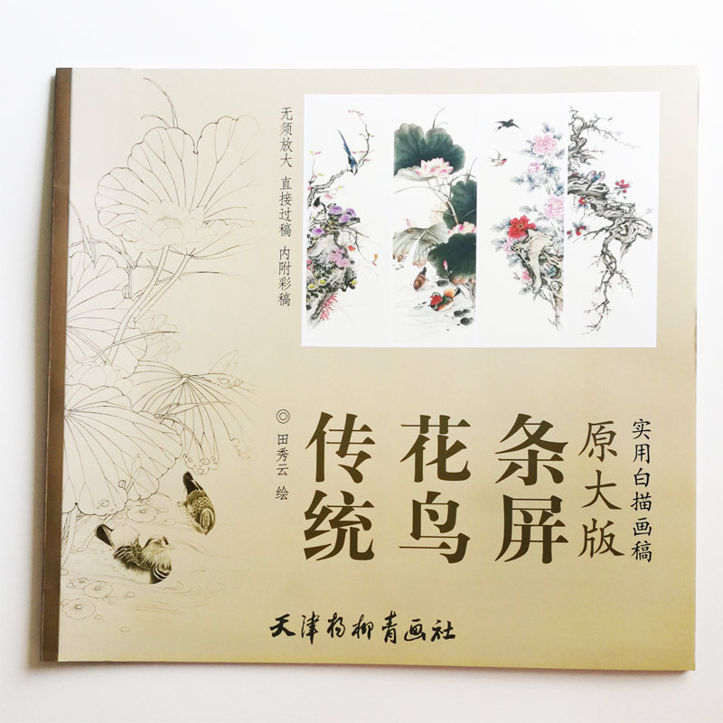 39x13.5In Chinese Traditional Flower&bird 4 Panel Chinese Screen White Painting Coloring Book for Adult 8Pcs Long Coloring Paper coloring mandalas 4