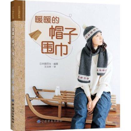 Chinese traditional Scarf hat weaving pattern knitting book цена