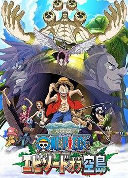 《海贼王特别篇:空岛之章》2018年日本动画动漫在线观看