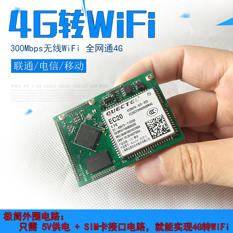 Full CNC 4G, Ethernet / wireless WiFi module, MT7628 module, mobile, Unicom, telecom, 4G/3G цена