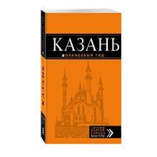 Казань: путеводитель + карта. 5-е изд., испр. и доп. (978-5-699-85209-3, 336 стр., 16+)