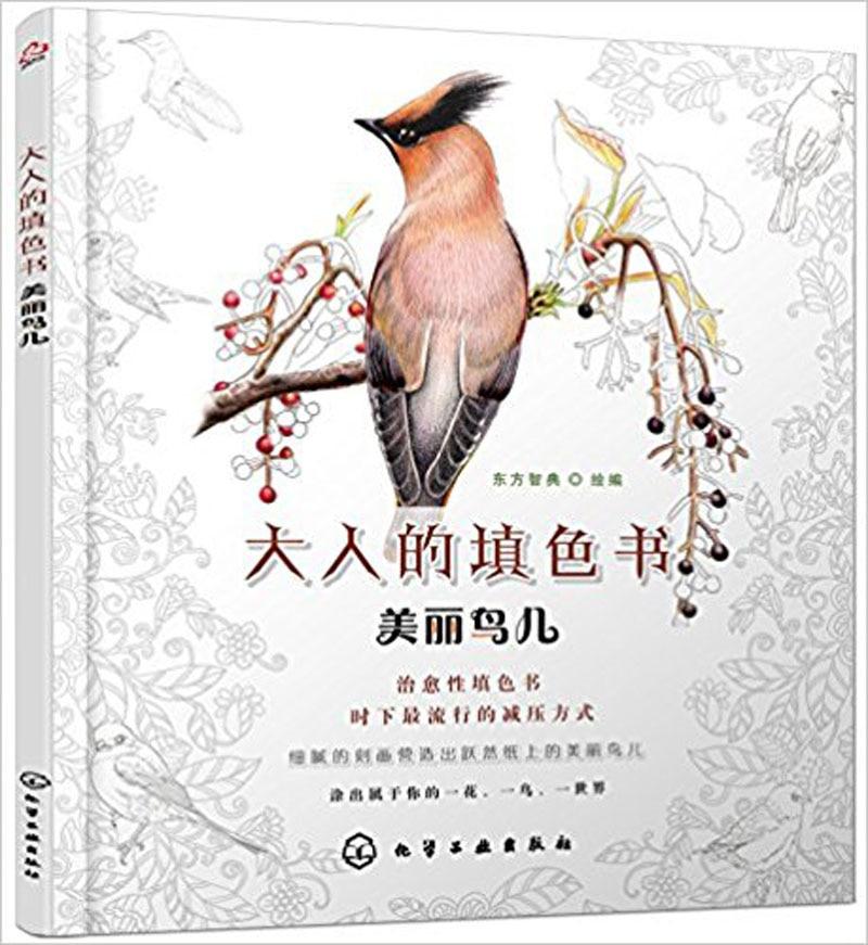 Beautiful Bird /Adults Children Kids Relieve Stress Adult Coloring Books