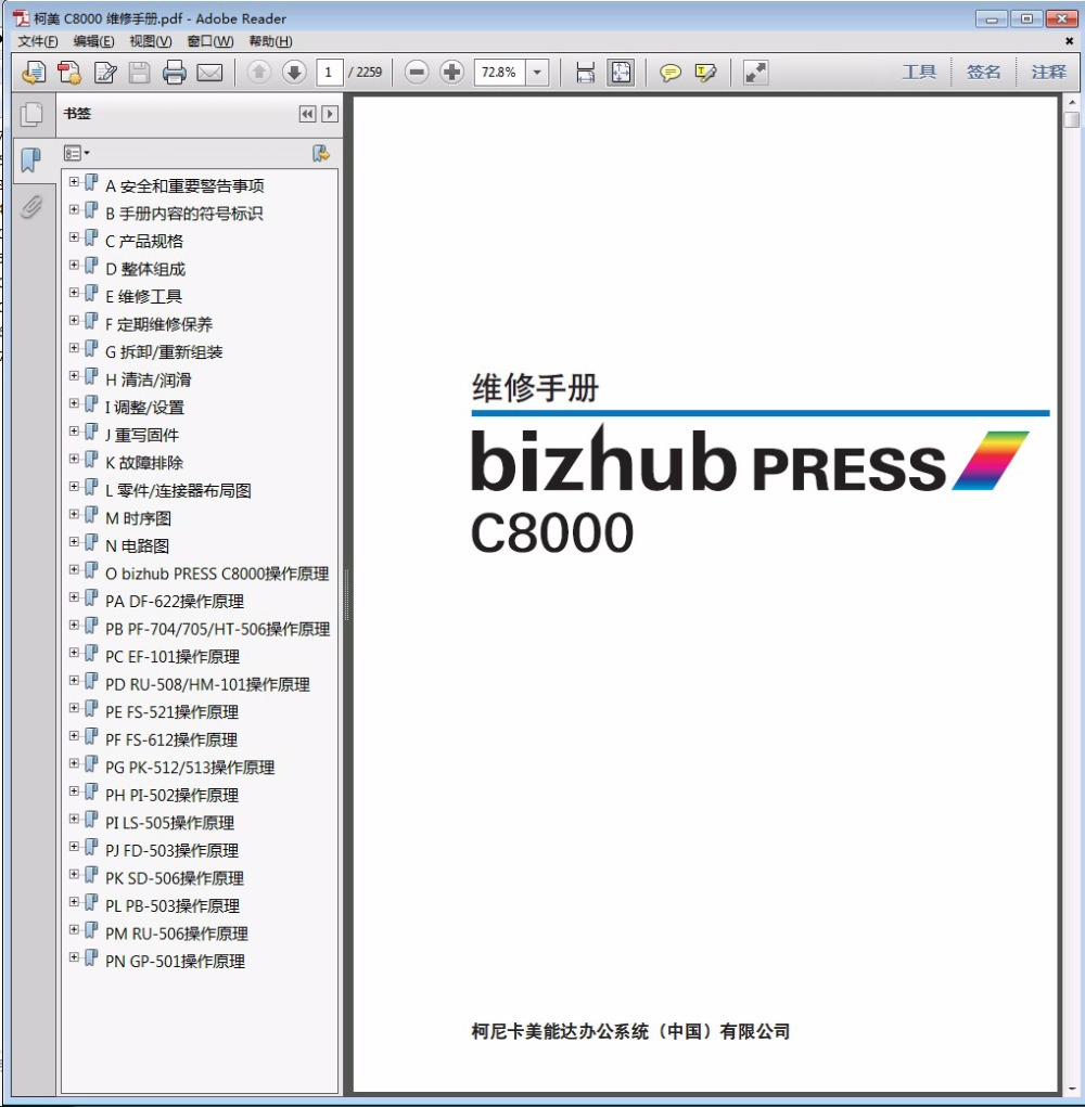 Service Manual for Konica Minolta Bizhub PRESS C8000 Color Machine-in  Printer Parts from Computer & Office on Aliexpress.com | Alibaba Group