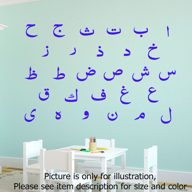 w124 arabic letters nursery islamic wall art sticker kid arabic