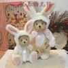 35CM 40CM White Teddy Bear Rabbit Plush Toy Stuffed Mini Joint Bear Doll Kids Toy Girls
