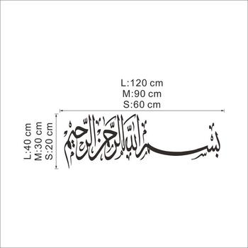 3 size hot sale Islamic wall sticker home decor Muslim /Allah Arabic home bless Removable adesivo de parede 8