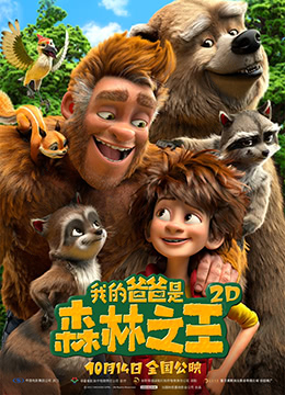 《我的爸爸是森林之王》2017年法国,比利时喜剧,动画,冒险动漫在线观看