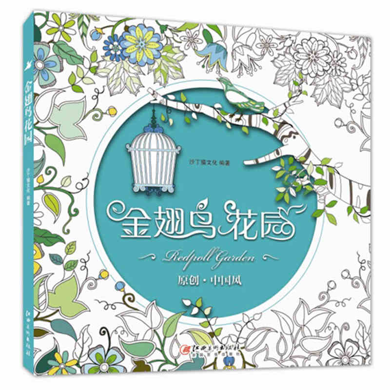 Redpoll Garden Coloring Book For Adults Secret Garden