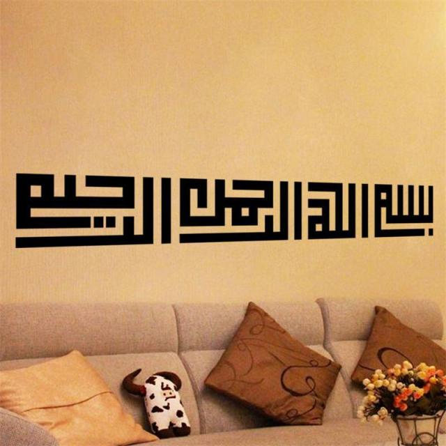Islamic Home Decoration arabian luxury living Classical Islamic Wall Sticker Home Decor Muslim Pattern Mural Art Hot Sale Muslim Living Room