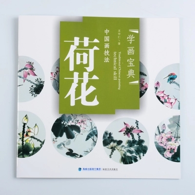 Chinese Painting Entry Book Freehand Painting Techniques : Lotus 22 Pages