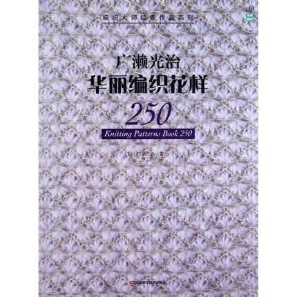 Tricô Padrões Livro 250 Japonês tecelagem mestre de obras clássicas da série Chinês livro de Crochê e barra de agulhas de tricô