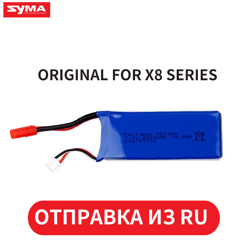 Original Syma 2000mAh Battery for X8C / X8W / X8G / X8HC / X8HW / X8HG RC Quadcopter Drone Spare Part x8c 07 decorative part for syma x8c