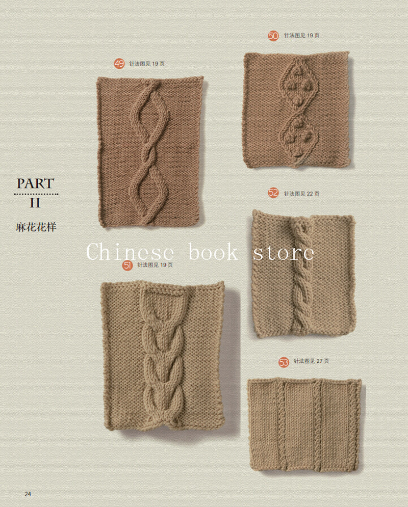 Chinese Knitting Needles books Creative Knitting Pattern book with ...