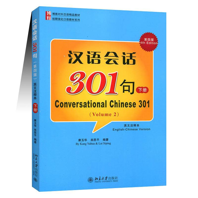 Conversational Chinese 301 Keep on Lifelong learning as long as you live knowledge is priceless and no border-172Conversational Chinese 301 Keep on Lifelong learning as long as you live knowledge is priceless and no border-172