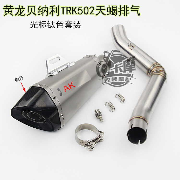 Modified TRK502 escape moto motorcycle exhuast bs600 600cc motorbike akrapovic muffler silencer exhaust pipe accessories