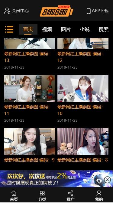 仿8x8x站视频图片小说源码_苹果cmsV10x视频源码