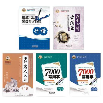 ФОТО 5pcs/set Chinese calligraphy book kaishu xingshu regular script beginner copybook exercise model