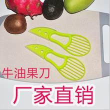 Party Favors Avocado knife, fruit divider, three in one separator, avocado fruit cutter, meat scraper(China)