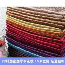 High-grade sofa fabric European-style ice floss soft package material back wall thicken velvet fabric