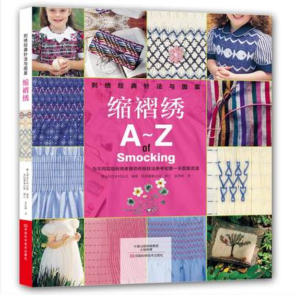 Smocking Embroidery Classics And Patterns Book