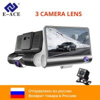 E ACE B28 Car DVR 4 Inch Dash Camera 3 Cameras Lens with Rearview Camera Video Recorder Auto Registrator Dash Cam Dual Lens Dvrs