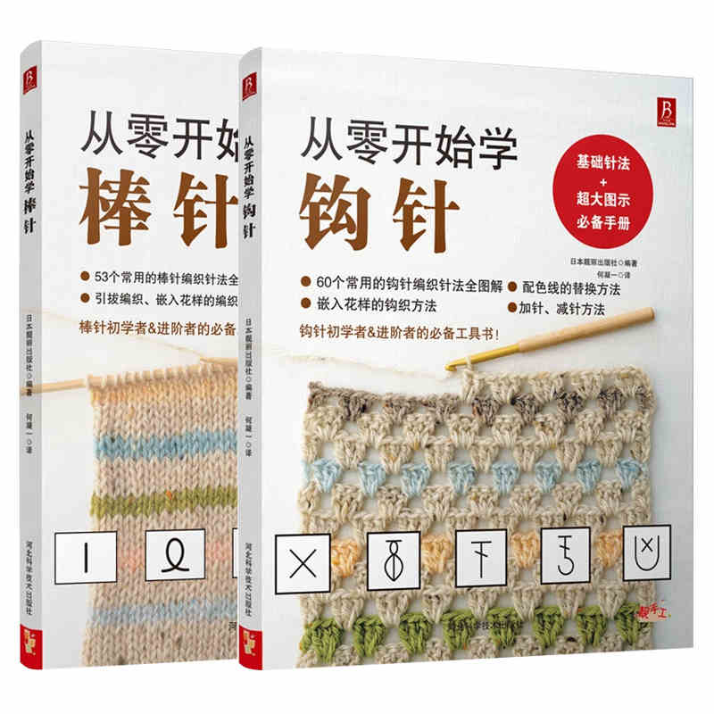 2pcs/set hooked need and knitting needle Knitting Book Pattern Weave textbook For Beginners Handmade Essential Books new crochet needle knitting book pattern needle weave textbook for beginners handmade essential books with clear big pictures