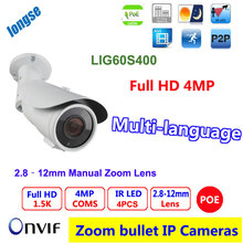 Multi-language H2.65/H.264 4MP IPC network ip bullet camera  support POE IP67 IR 60M web camera with bracket